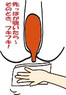 fukifuki