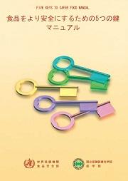five-key